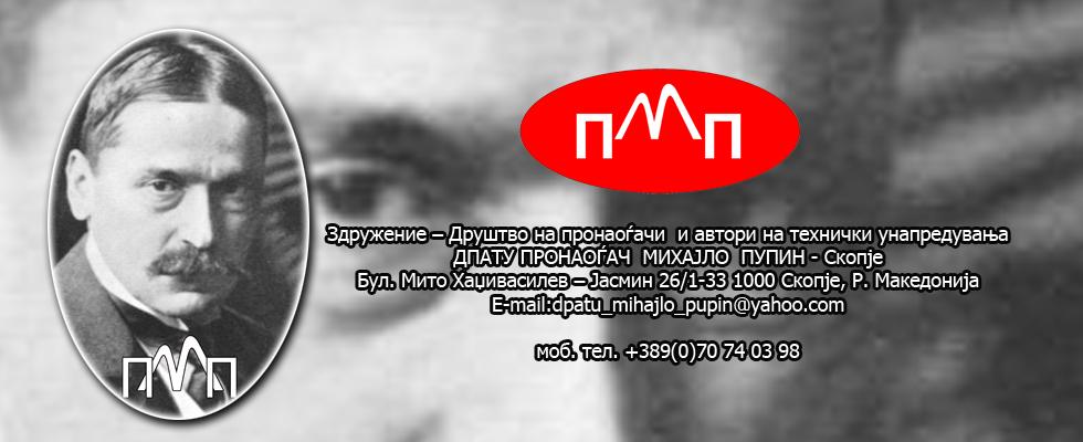 pupin logo